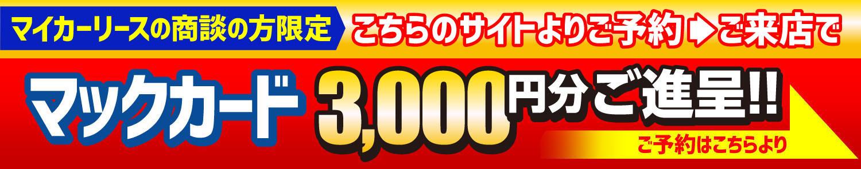 こちらのサイトよりご予約→ご来店でもれなく!!amazonギフト券orQUOカード1000円分ご進呈!!ご予約はこちらより