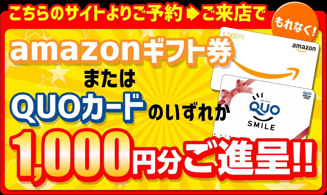 こちらのサイトよりご予約→ご来店でもれなく!amazonギフト券またはquoカードのいずれか1000円分ご進呈!!